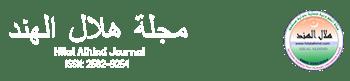 Hilal Alhind